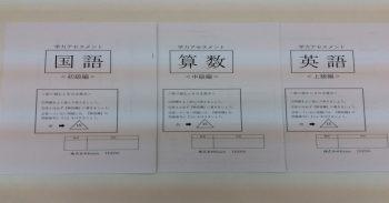 国・算・英の3科目。全8種類あります