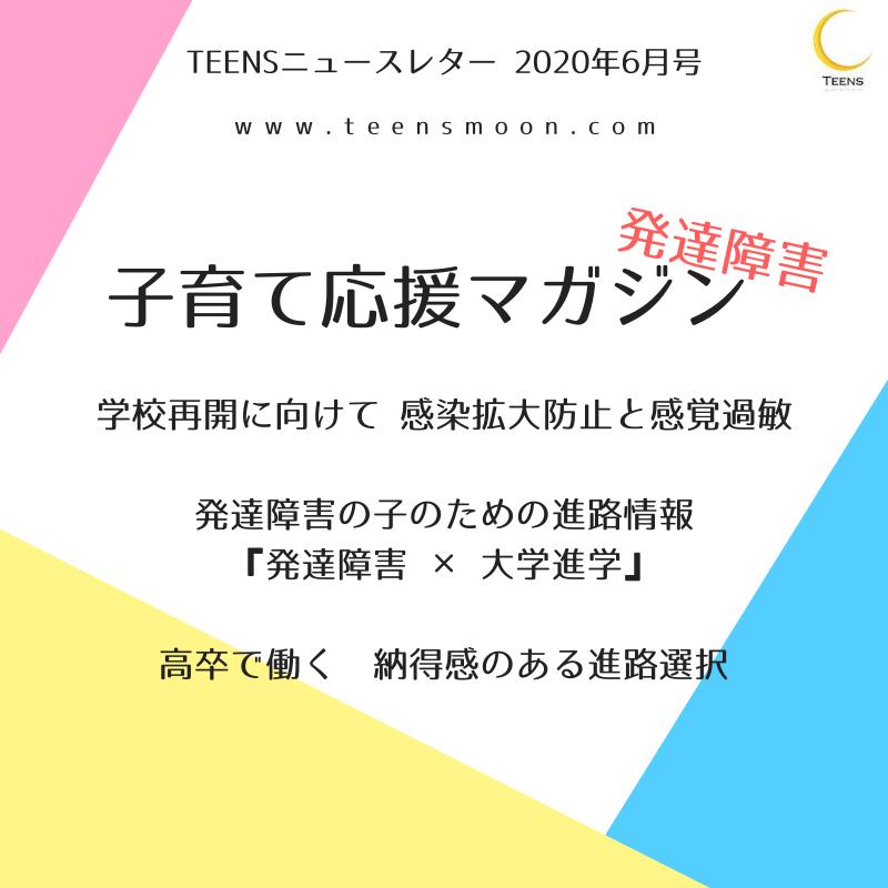 TEENS ニュースレター 発達障害 子育て応援マガジン 2020年6月号